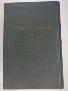 Н.В. Гоголь раритетное собрание произведений к 100-летию писателя