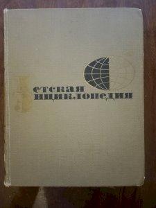 Детская энциклопедия. Том 1. Земля