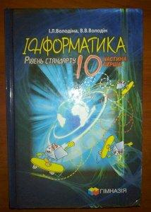 Підручник Інформатика 10 клас Ч 1. І. Л. Володіна