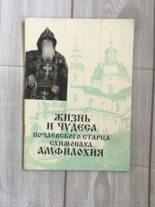 Жизнь и чудеса почаевского старца схимонаха Амфилохия