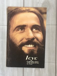 Ісус. Історія його життя згідно євангеліє від св. Луки