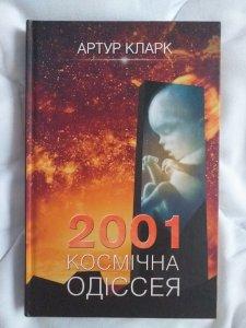 2001 Космічна Одіссея