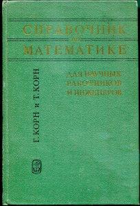 Справочник по математике  Для научных работников и инженеров