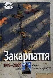 Закарпаття 1919–2009 років: історія, політика, культура