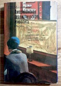 Американская реалистическая живопись. Очерки