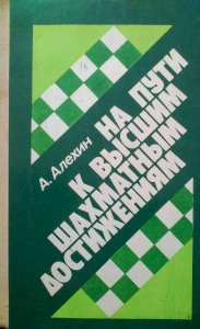 На пути к высшим шахматным достижениям