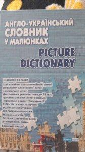 Англо-український словник у малюнках