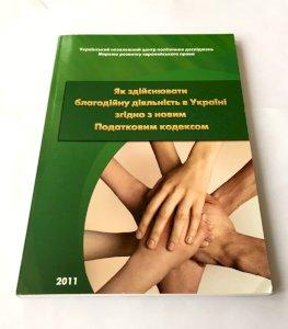 Як здійснювати благодійну діяльність в Україні згідно з новим Податковим кодексом