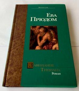 Роман «Завещание Тициана»