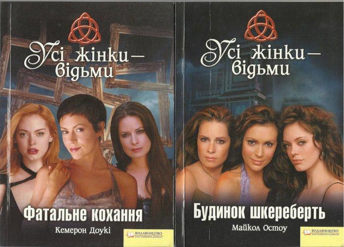 Всі жінки відьми Фатальне кохання. Будинок шкереберть. комплект 2 книги