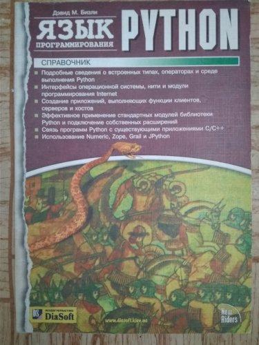 Язык Python справочник