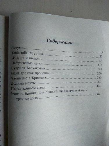 Борис Акунин серия «Новый детектив»