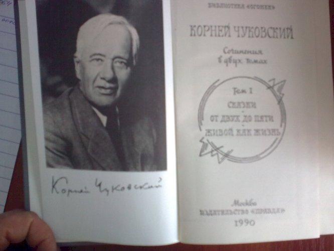 Сочинения в двух томах