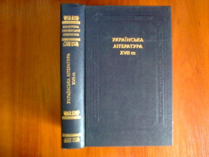 Українська література XVII ст.