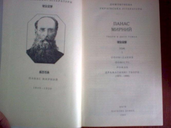 Твори в двох томах