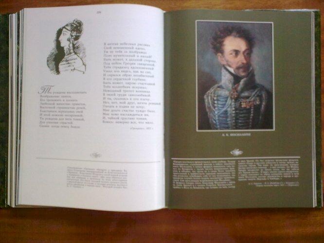 Моей души предел желанный. А. С. Пушкин на Юге