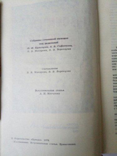 Собрание сочинений в 12 томах