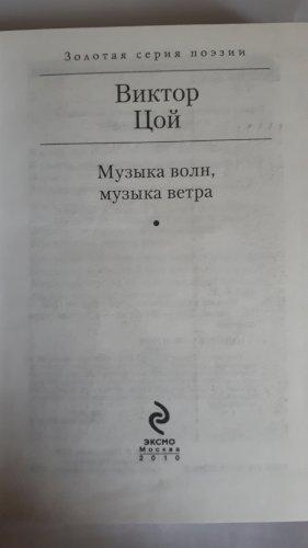 Виктор Цой. Музыка волн, музыка ветра