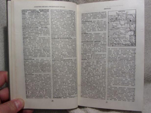 Політичний словник. Книга.