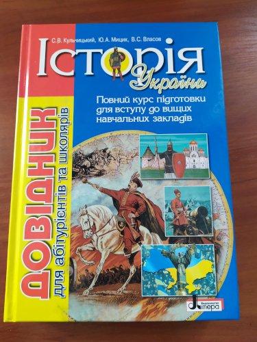 Довідник Історія України для абітурієнтів та школярів