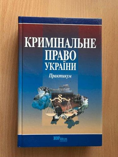 Кримінальне право України практикум