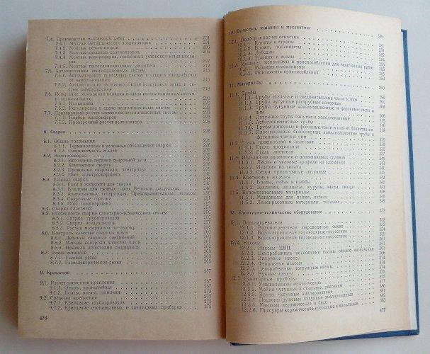 Справочник инженера-сантехника