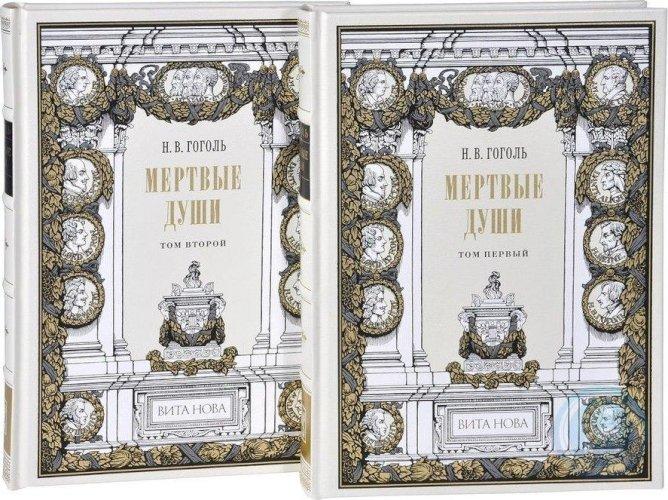 Мертвые души 2 тома
