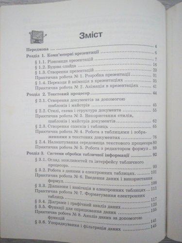 Інформатика. 10 клас
