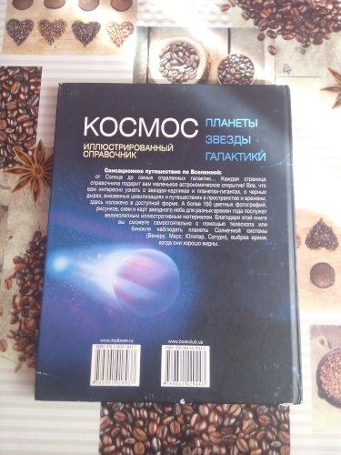 Космос (илюстрированный справочник)