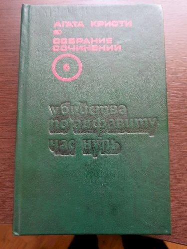 Сборник Агата Кристи 9 томов
