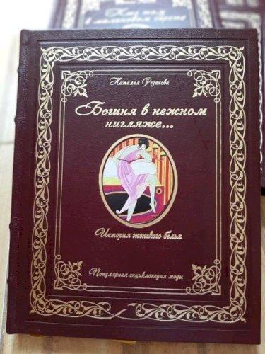 Подарок для руководителя Популярная энциклопедия моды полная коллекция кожаный переплёт
