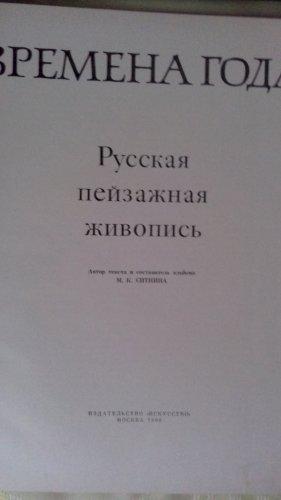 Русская пейзажная живопись Времена года