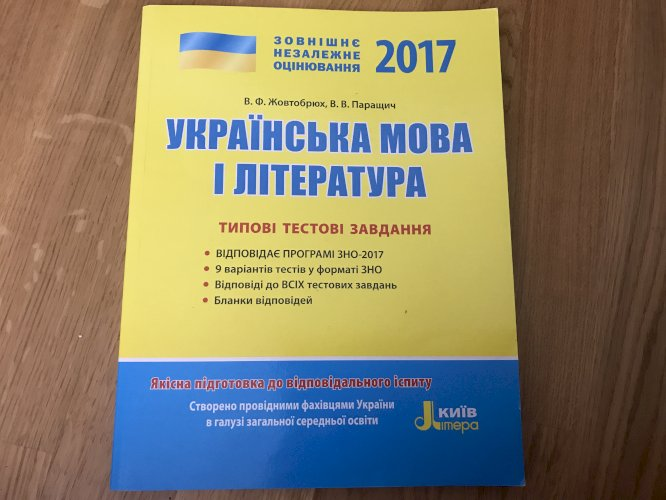Українська мова і література тестові завдання