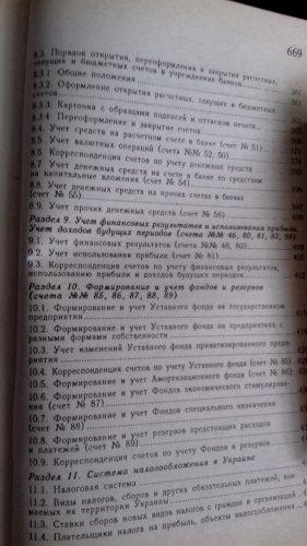 Книга Бухгалтерский учет на предприятиях с разными формами собственнос