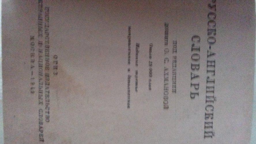 Словарь русско-английский 18000 слов 1949 год