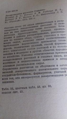 Лекарственные растения Украины. Справочник для сборщика и заготовителя