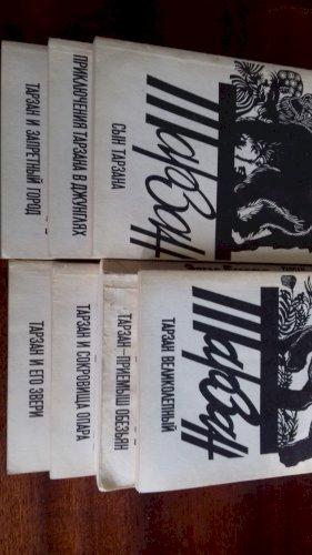 ТАРЗАН 7 книг