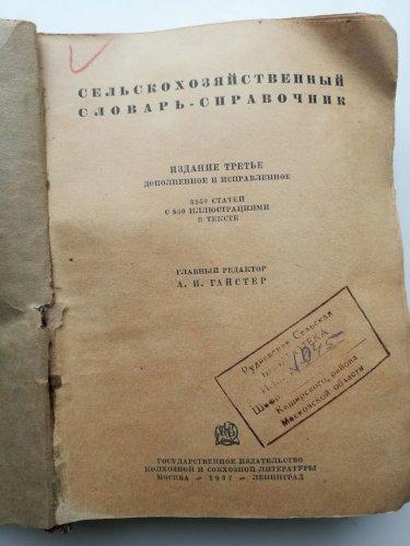 Сельско-хозяйственный словарь справочник