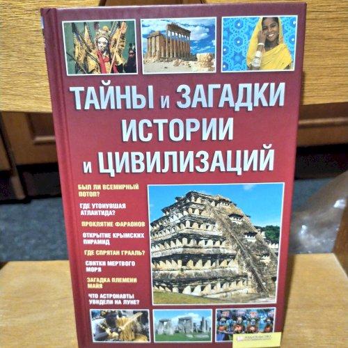 Тайни и Загадки Истории и Цивилизаций