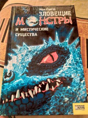 Зловещие монстрbl и мистические существа