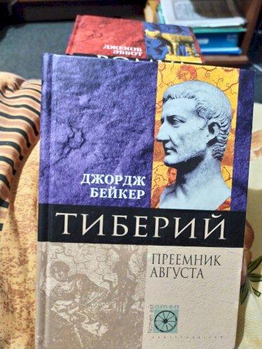 Тиберий.Приемник Августа