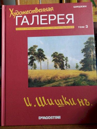 Художественная Галерея Шишкин. Полное собрание работ всемирно известных художников