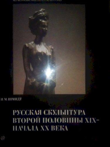Русская скульптура второй половины Х1Х- начала ХХ века