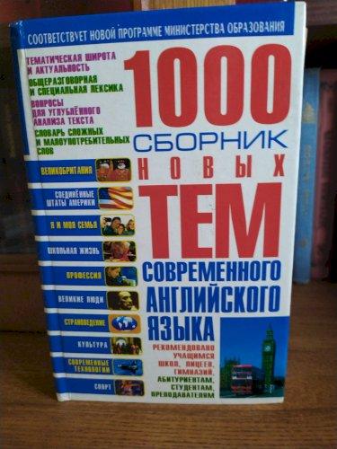 1000: Сборник новых тем современного английского языка