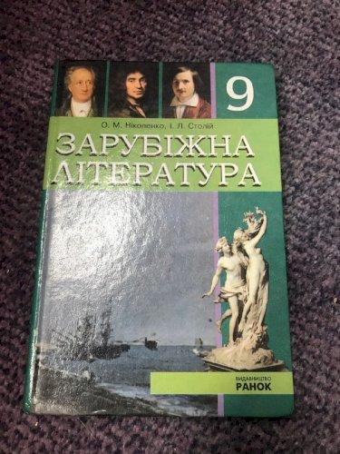 Зарубіжна література