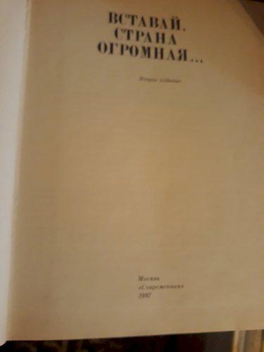 Венок славы Собрание произведений о ВОВ в 12 томах