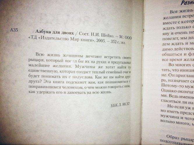 Азбука для двоих -  Энциклопедия современной женщины