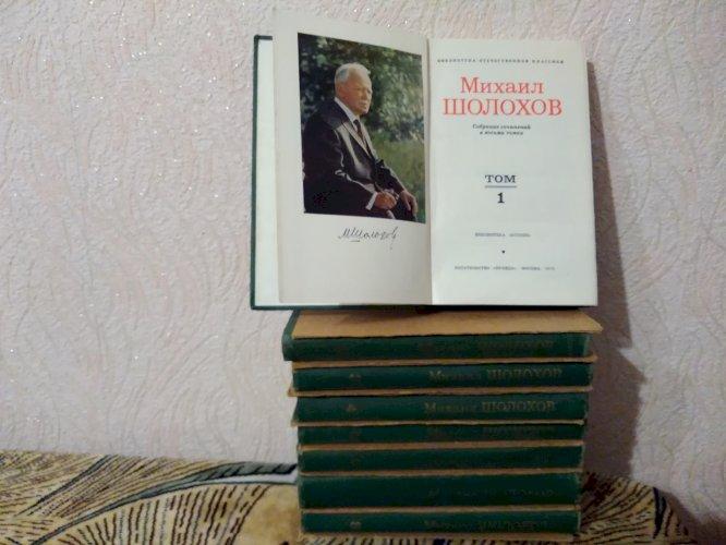 Михаил Шолохов Собрание сочинений в 8 томах
