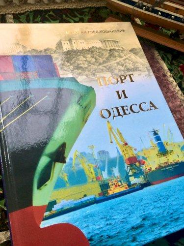 Порт и Одесса