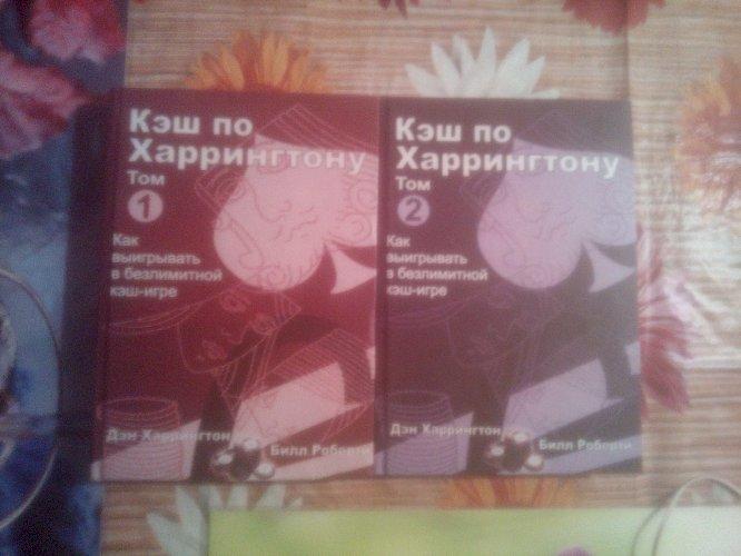 Кэш по Харрингтону (2 тома)